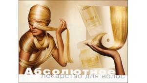 Absolute Repair - Средства для ухода за ослабленными и ломкими волосами